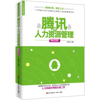 tencent-human-resource-managementchinese-edition