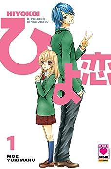 Hiyokoi - Il pulcino innamorato 1 (Manga) di [Moe Yukimaru]