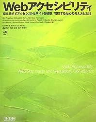 Webアクセシビリティ ~標準準拠でアクセシブルなサイトを構築/管理するための考え方と実践~ (Web Designing BOOKS)