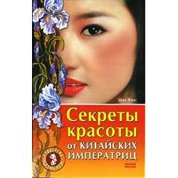 Die Schönheitsgeheimnisse der chinesischen Kaiserinnen. Russische Ausgabe