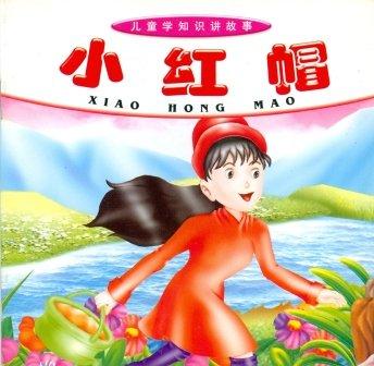 Xiao Hong Mao (chino)