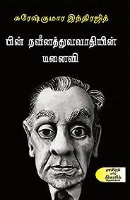 பின்நவீனத்துவவாதியின் மனைவி (Pin Naveenaththuvavaathiyin Manaivi) (Short Stories) (Tamil Edition)