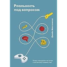 Реальность под вопросом: Почему игры делают нас лучше и как они могут изменить мир (Russian Edition)