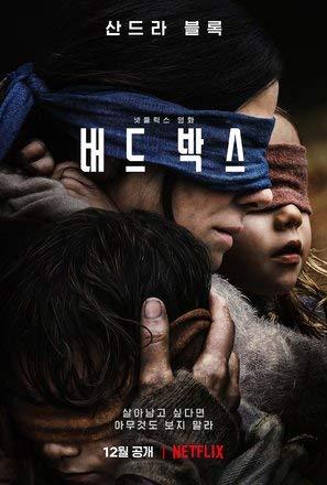 Bird Box - Sandra Bullock - Korean Movie Wall Poster Print - 43cm x 61cm / 17 Inches x 24 Inches A2 - Bird-box