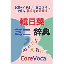 韓·日·英 ミニ 辞典: 試験·ビジネス·日常生活に必要な 韓国語と英単語