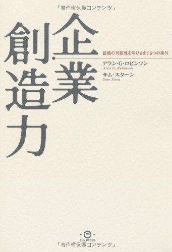 Kigyo sozoryoku : Soshiki no kanosei o yobisamasu 6tsu no joken