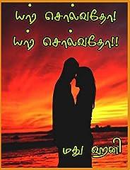 யார் சொல்வதோ! யார் சொல்வதோ!!: YAAR SOLVATHO YAAR SOLVATHO (Tamil Edition)