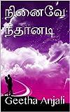 #1: நினைவே நீதானடி (Tamil Edition)