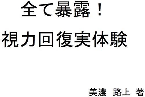 bakuroshiryokukaifukujittaiken (Japanese Edition)