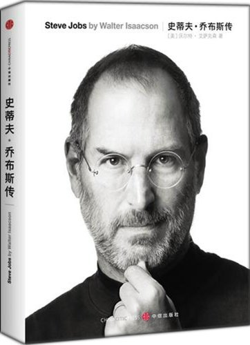 steve-jobs-chinese-edition-by-walter-isaacson-2011-10-24