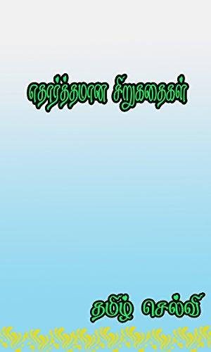 Realistic Stories: எதார்த்தமான சிறுகதைகள்  (தொகுப்பு Book 1) (Tamil Edition) por தமிழ் செல்வி Tamil Selvi
