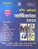 Speedy Current Affairs Varshikank ( Yearly ) 2020 In Hindi With 2200+ One Liner Avam Objective Questions For All Competitive Exams From February 2019 To 6 January 2020(Paperback, hindi, Speedy)