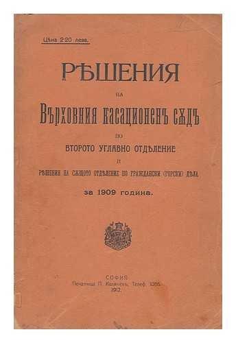 Resheniya na vurkhovniya kasatsionen sud po vtoroto uglavno otdelenie [Language: Bulgarian] Po-telefone