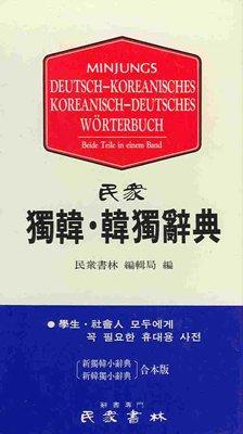 Koreanisch-Deutsch/Deutsch-Koreanisch Wörterbuch: Beide Teile in einem Band. Mit ca. 79000 Stichworten (Koreanische Sprachbücher)