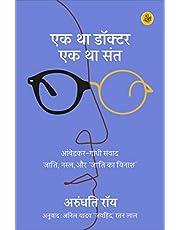 Ek Tha Doctor Ek Tha Sant ( एक था डॉक्टर एक था संत: आंबेडकर- गाँधी संवाद, जाति, नस्ल, और 'जाति का विनाश') (Hindi Edition)