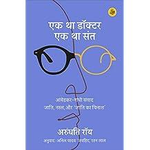 Ek Tha Doctor Ek Tha Sant ( एक था डॉक्टर एक था संत: आंबेडकर- गाँधी संवाद, जाति, नस्ल, और 'जाति का विनाश')