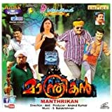 Manthrikan Malayalam Movie VCD