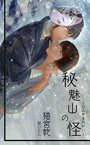 HIMRMIYAMANOKAI (AONEKOKAI) (Japanese Edition)