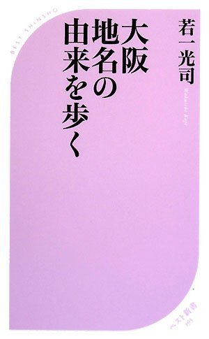osaka-chimei-no-yurai-o-aruku