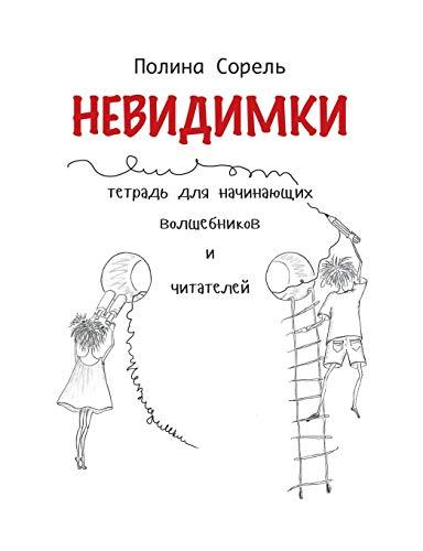 Nevidimki. Erstlesegeschichten auf Russisch.