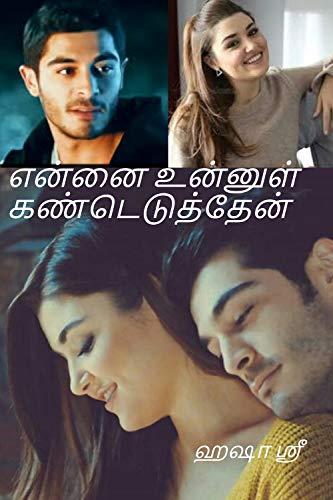என்னை உன்னுள் கண்டெடுத்தேன் (Tamil