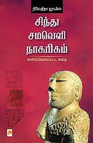 சிந்து சமவெளி நாகரிகம்: கண்டுபிடிக்கப்பட்ட கதை / Sindhu Samaveli Naagarigam: Kandupidikkappatta Kathai (Tamil