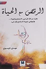 كتاب الرقص مع الحياة , مهدي الموسوي من دار مدارك للنشر والتوزيع