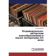 Индивидуально-авторские новообразования в языке литературы XIX века
