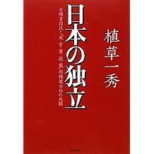 日本の独立