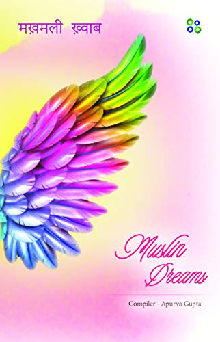 Muslin Dreams