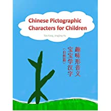 Chinese Pictographic Characters for Children: 趣味形音义 宝宝学汉字 (自然篇) (Nature Book 1) (English Edition)