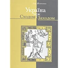 Ukraina Mizh Skhodom I Zakhodom/Ukraine Between East and West: Narysy Z Istorii Kul'Tury Do Pochatku XVIII Stolittia