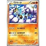 tarjeta de Pokemon [Iwaku] «Fuerza espiral de» [C] PMBW8-RF030-C
