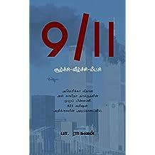 9/11 - சூழ்ச்சி வீழ்ச்சி மீட்சி : 9/11 - Soozhchi Veezhchi Meetchi (Tamil Edition)