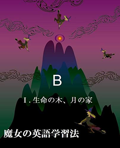 English for  Witch B: Beorc English for Witch (Japanese Edition)