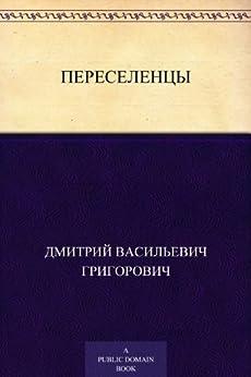 Переселенцы (Russian Edition) di [Григорович, Дмитрий Васильевич]