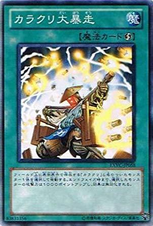 Yu-Gi-Oh EXVC-JP058-N