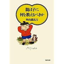 親は子に何を教えるべきか (PHP文庫) (Japanese Edition)
