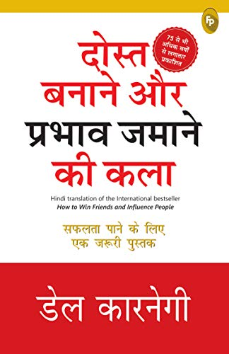 How to Win Friends and Influence People (HINDI)/ Dost Banane Aur Prabhaav Jamane Ki Kala