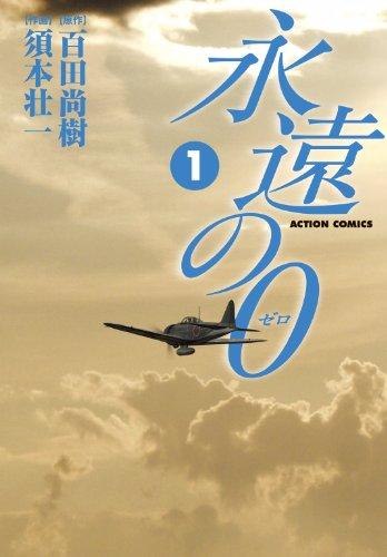 永遠の0 : 1 (アクションコミックス)