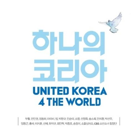 united-korea-4-the-world