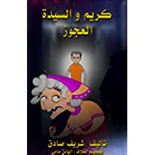 كريم والسيدة العجوز (Afrikaans Edition)