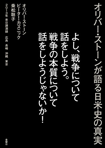 Yoshi sensō ni tsuite hanashi o shiyō sensō no honshitsu ni tsuite hanashi o shiyō ja naika : oribā sutōn ga kataru nichibeishi no shinjitsu nisenjūsannen rainichi kōenroku hiroshima nagasaki okinawa tōkyō