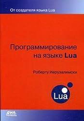 Programmirovanie na yazyke Lua