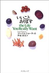 いいことあります_the Life You Really Want (Active heart books_MIND)