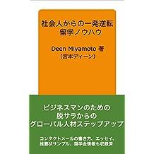 Syakaizinkaranoixtupatugyakutennryuugakunouhau: bizinesumannotamenodatsusarakaranoguroubaruzinzaisutextupuaxtupu (Japanese Edition)