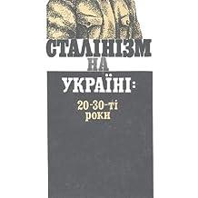Stalinizm Na Ukraiini, 20-30 Roky/Stalinism in Ukraine, 1920S-1930s: 20-30 Roky