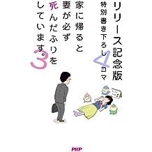 家に帰ると妻が必ず死んだふりをしています。3 【リリース記念版 特別書き下ろし4コマ】 (Japanese Edition)