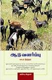 Aadu Valarppu - Laabam Nirandharam