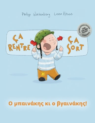 Ça rentre, ça sort ! O bainákis ki o vgainákis!: Un livre d'images pour les enfants (Edition bilingue français-grec) par Philipp Winterberg